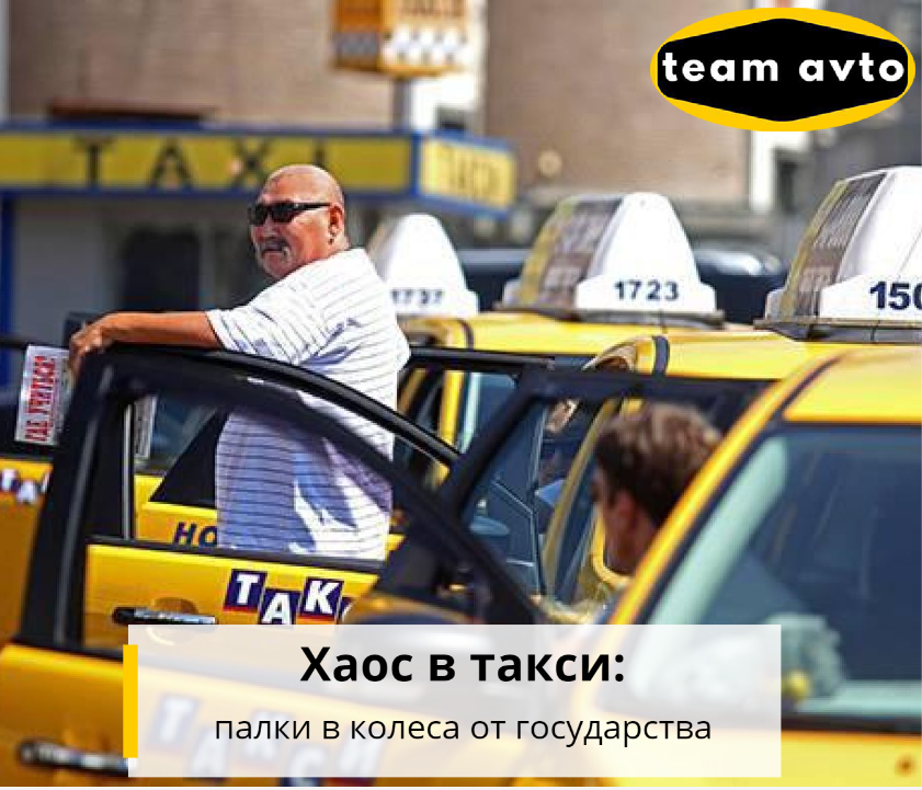 Хаос в такси: палки в колеса от государства
