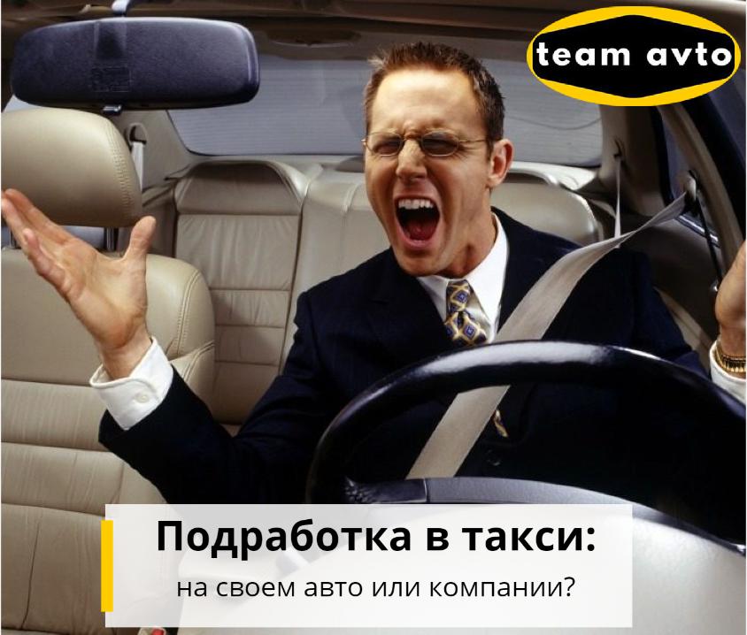 Подработка в Такси: На своем авто или Компании?