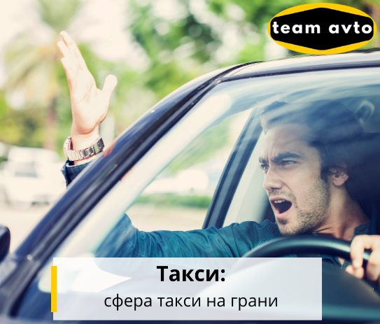 Такси: Сфера Такси на Грани