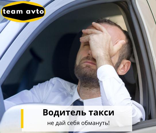 Водитель такси не дай себя обмануть!