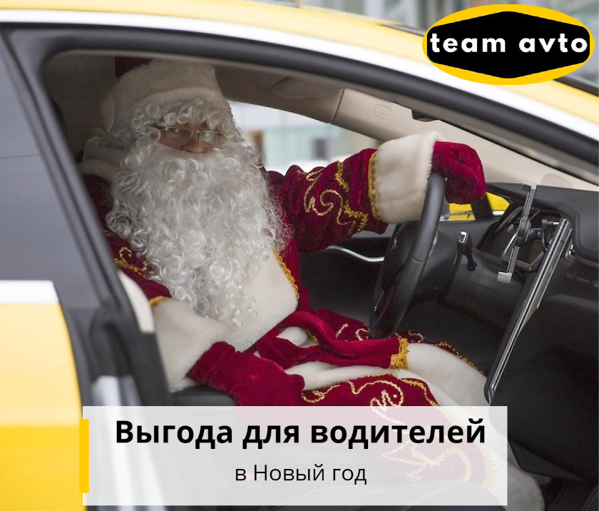 Выгода для водителей в новый год?