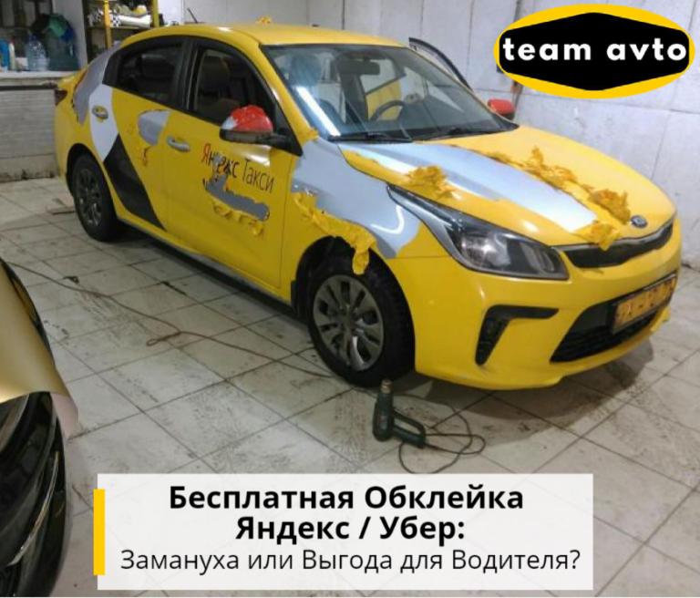Бесплатная Обклейка Яндекс / Убер: Замануха или Выгода для Водителя?
