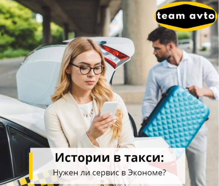 Истории в Такси: Нужен ли сервис в Экономе?