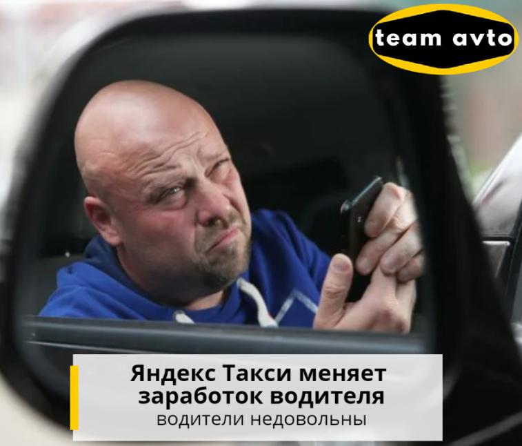 Яндекс.Такси меняет заработок водителя: водители недовольны