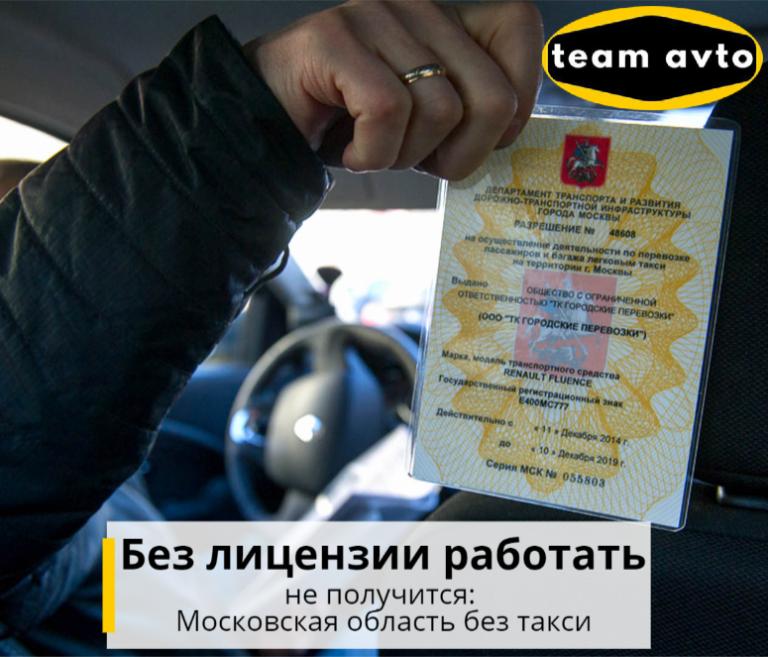 Без лицензии работать не получится: Московская область без такси