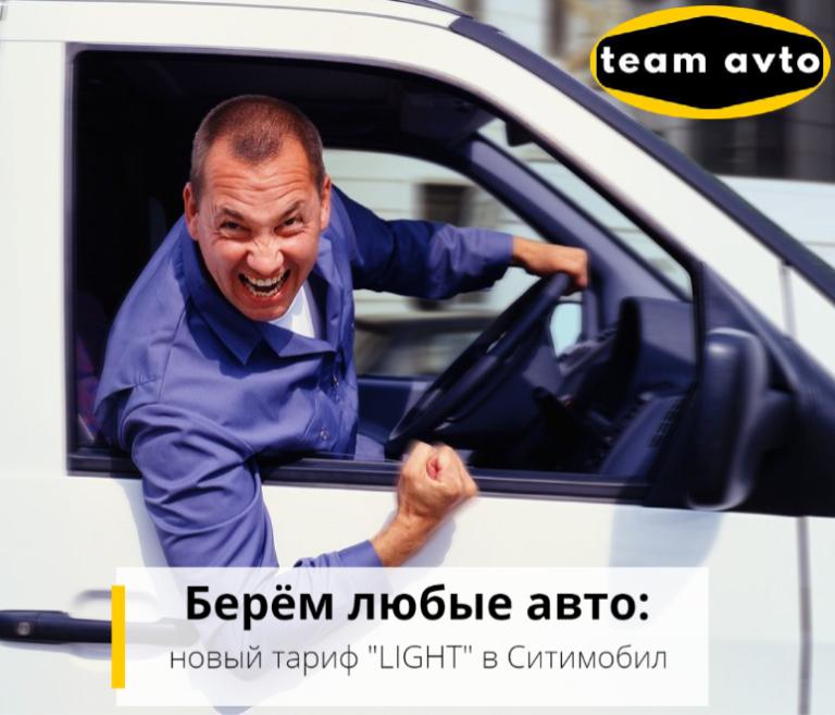 Берём любые авто: новый тариф «LIGHT» в Ситимобил