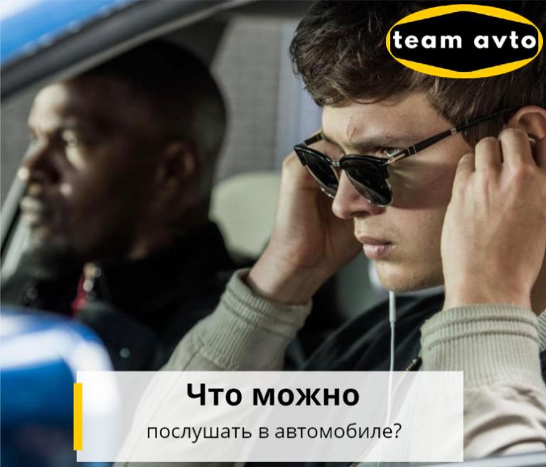 Что можно послушать в автомобиле?