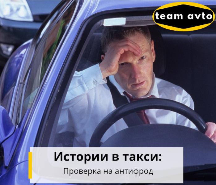 Истории такси: Проверка на антифрод