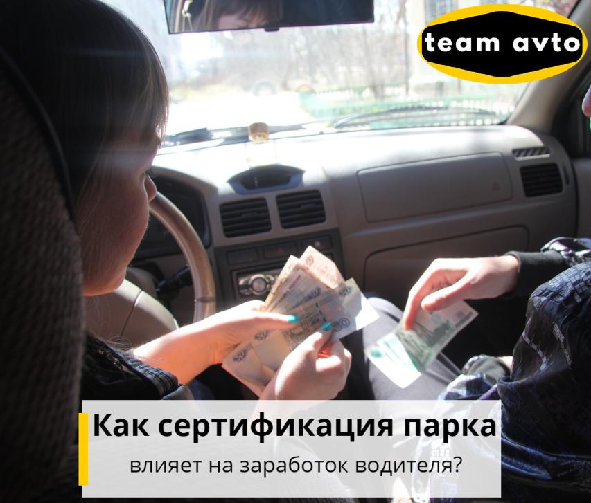 Как сертификация парка влияет на заработок водителя?