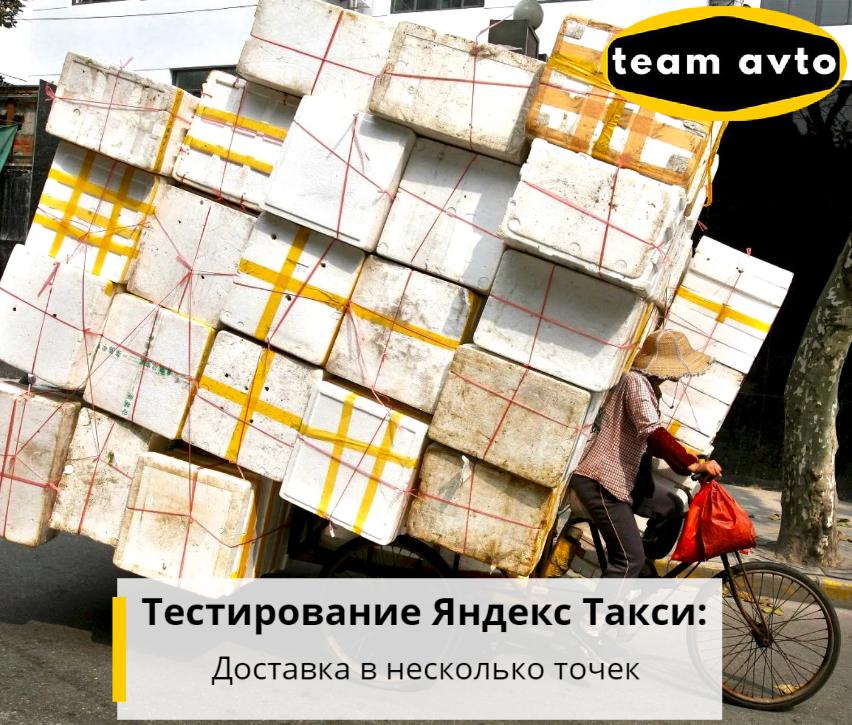 Тестирование Яндекс Такси: Доставка в несколько точек