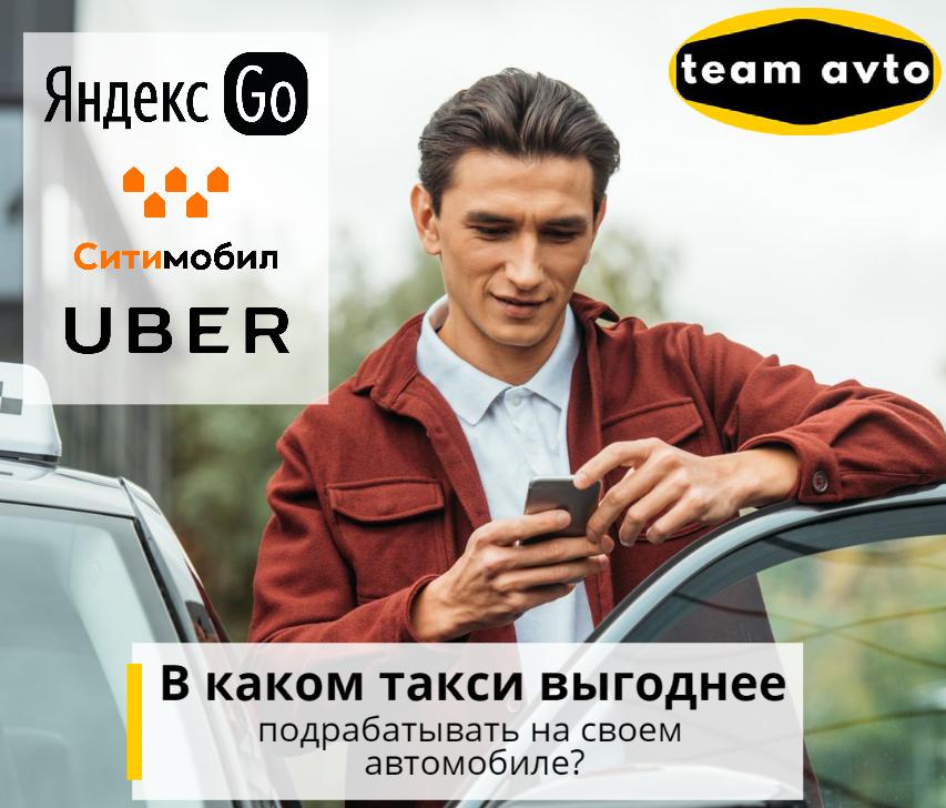 В каком такси выгоднее подрабатывать на своём автомобиле