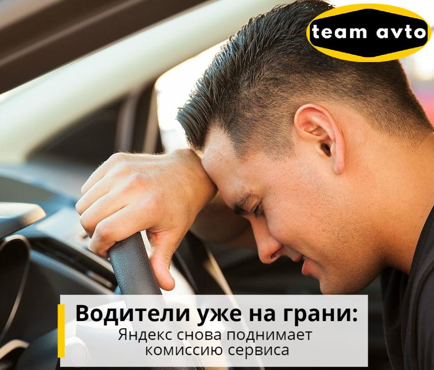 Водители уже на грани: Яндекс снова поднимает комиссию сервиса