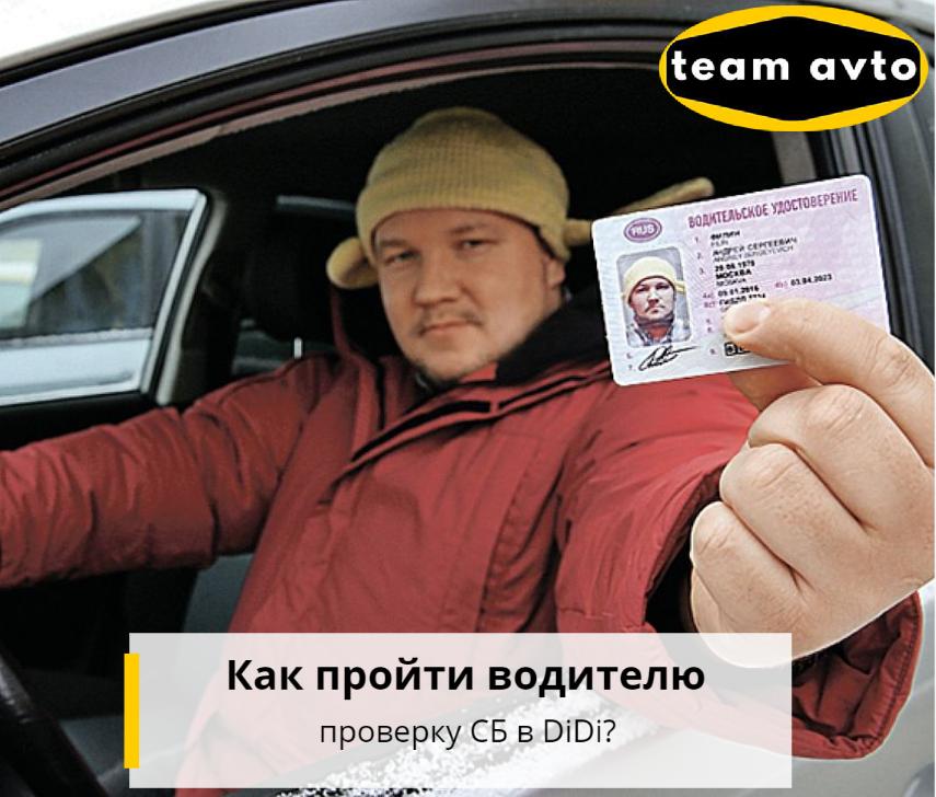 Как пройти Водителю проверку СБ в DiDi?