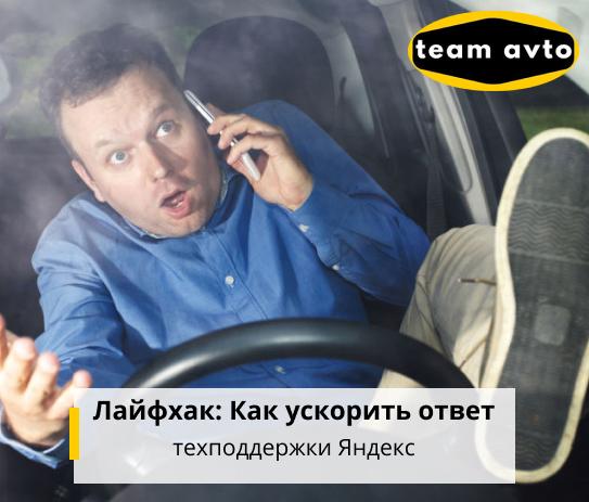 Лайфхак: Как ускорить ответ Техподдержки Яндекс