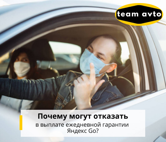 Почему могут отказать в выплате ежедневной гарантии Яндекс.Go?