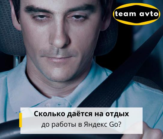 Сколько даётся на отдых до работы в Яндекс Go?
