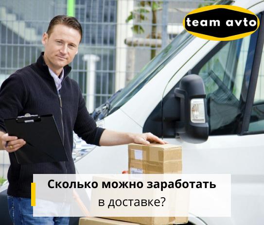 Сколько можно заработать в доставке?