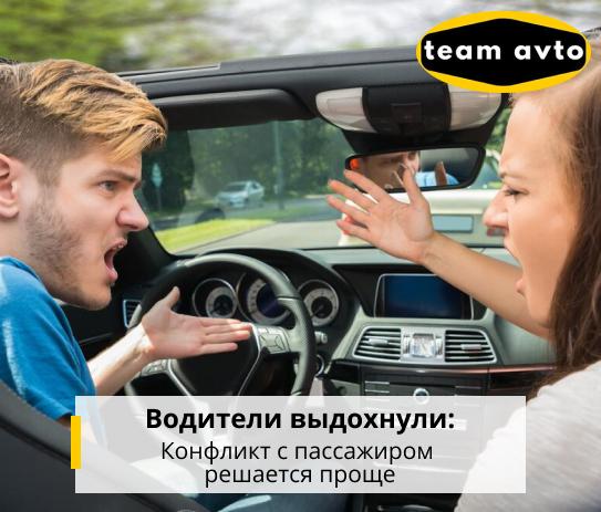 Водители выдохнули: Конфликт с пассажиром решается проще