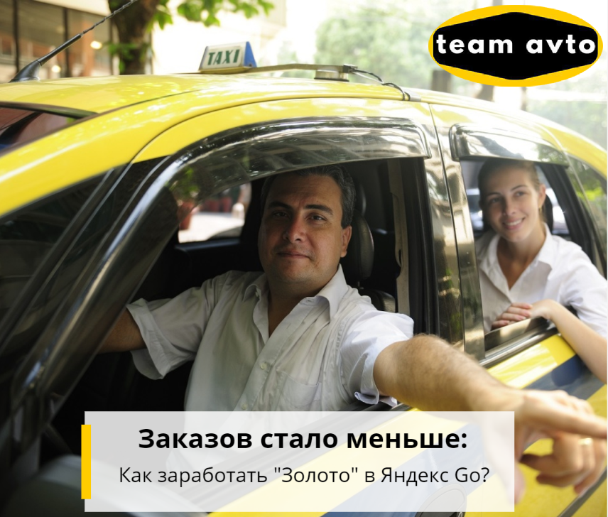 Заказов стало меньше: Как заработать «Золото» в Яндекс Go?