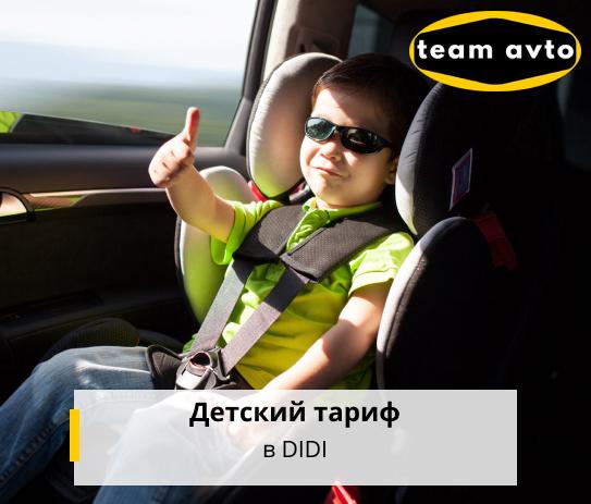 Детский тариф в DIDI