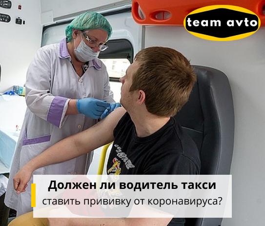 Должен ли водитель такси ставить прививку от коронавируса