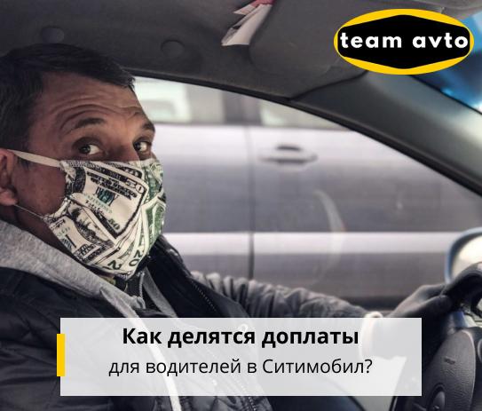 Как делятся доплаты для водителей в Ситимобил?