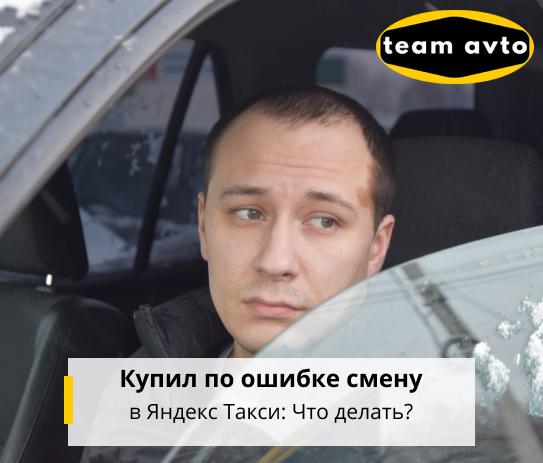 Купил по ошибке смену в Яндекс Такси: Что делать?
