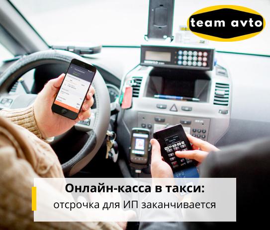 Онлайн-касса в такси: отсрочка для ИП заканчивается