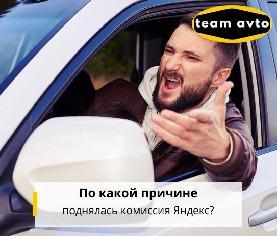 По какой причине поднялась комиссия Яндекс?