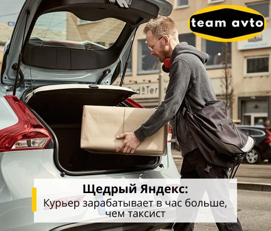 Щедрый Яндекс: Курьер зарабатывает в час больше, чем Таксист?