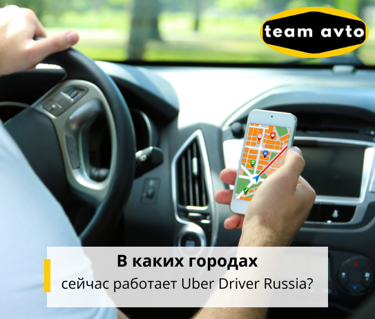 В каких городах сейчас работает Uber Driver Russia?