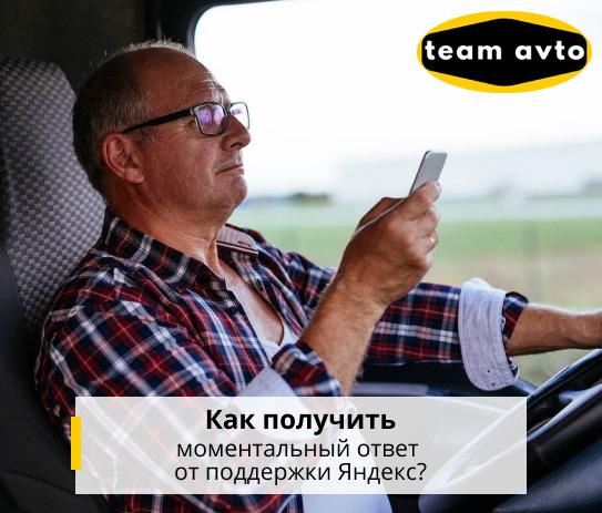 Как получить моментальный ответ от поддержки Яндекс?