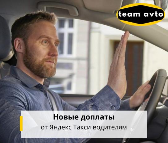 Новые доплаты от Яндекс Такси водителям