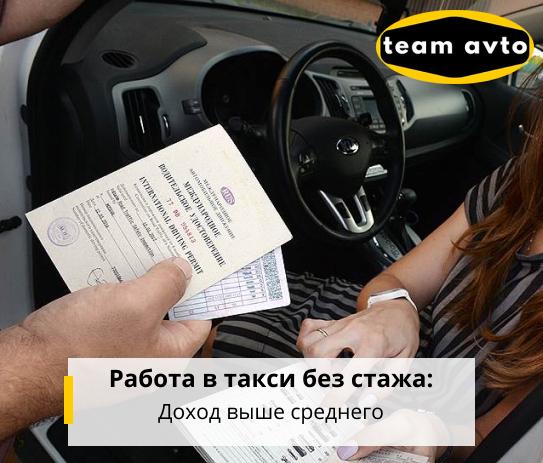 Работа в такси без стажа по правам: Доход выше среднего