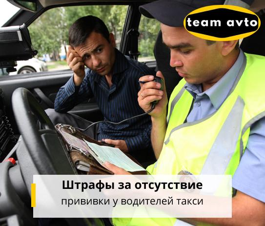 Штрафы за отсутствие прививки у водителя такси