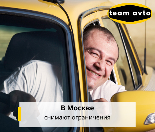 В Москве снимают ограничения