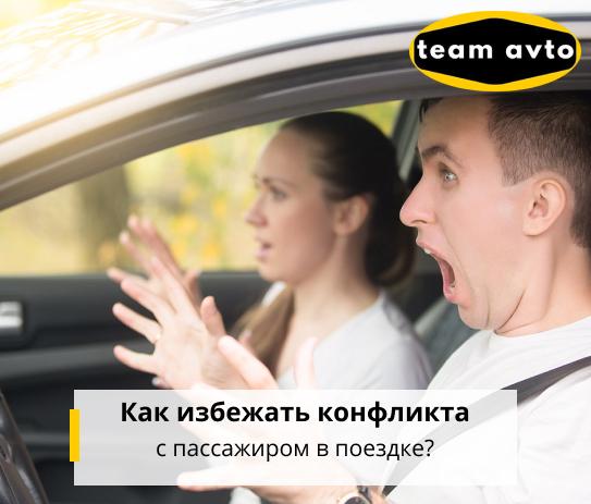 Как избежать конфликта с пассажиром в поездке?