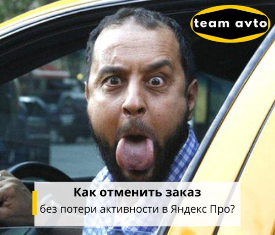 Как отменить заказ без потери активности в Яндекс Про?