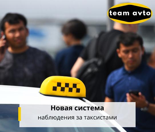 Новая система наблюдения за таксистами