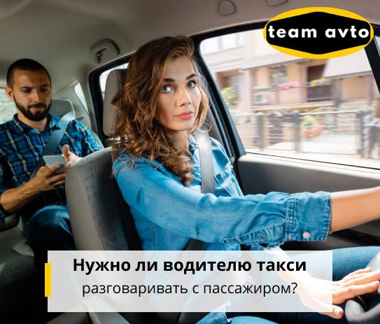 Нужно ли водителю такси разговаривать с пассажиром?