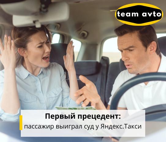 Первый прецедент: пассажир выиграл суд у Яндекс.Такси