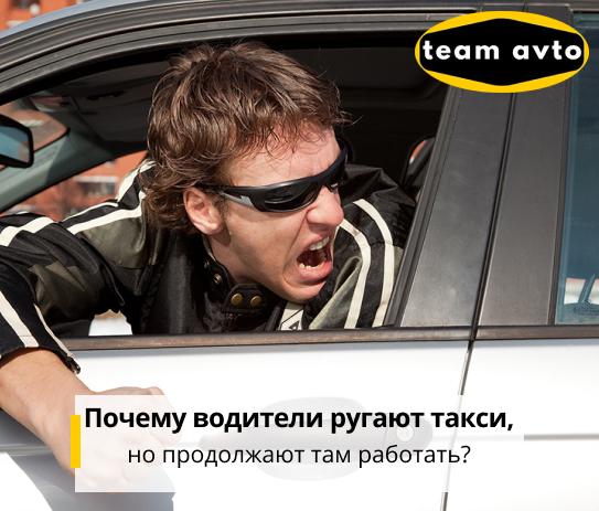 Почему водители ругают такси, но продолжают работать?