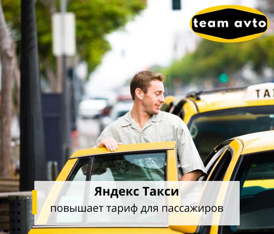 Яндекс Такси повышает тариф для пассажиров