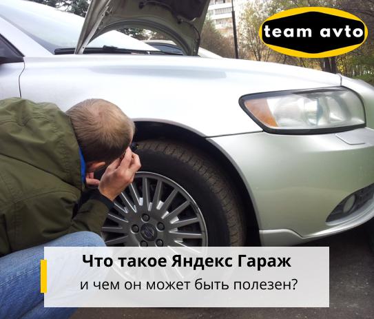 Что такое Яндекс Гараж и чем он может быть полезен?