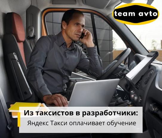 Из таксистов в разработчики: Яндекс Такси оплачивает обучение