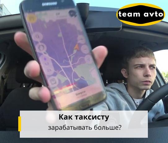 Как таксисту зарабатывать больше