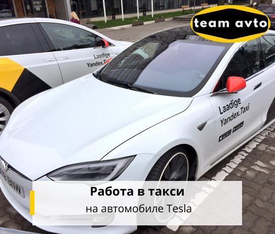 Работа в такси на автомобиле Tesla