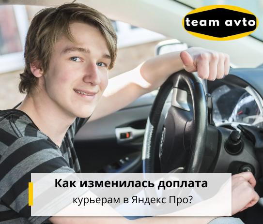 Как изменилась доплата Курьерам в Яндекс Про?