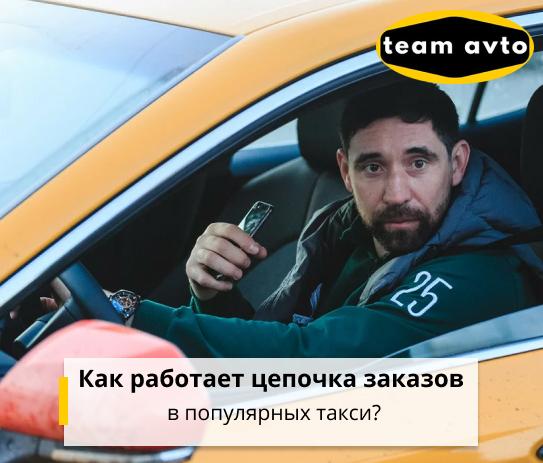 Как работает цепочка заказов в популярных такси?
