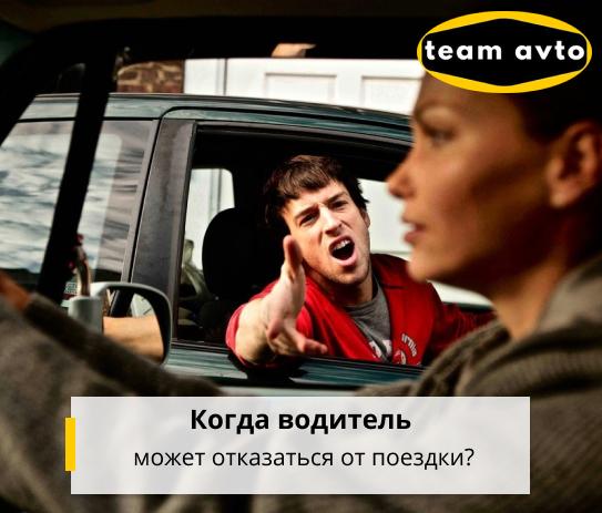 Когда водитель может отказаться от поездки?